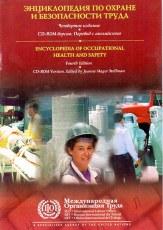 Издания, поступившие из Бюро МОТ в Иркутск