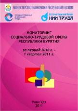 Мониторинг социально-трудовой сферы республики бурятия 2010 г. - 1 кв. 2011 г.