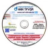 Учебно-методические и информационные материалы (модуль для предприятий)