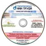 Учебно-методические и информационные материалы (НСОТ)