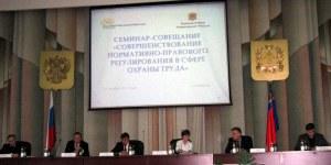В Кемерово состоялся семинар по нормативно-правовому регулированию в сфере охраны труда