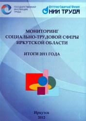 МОНИТОРИНГ СОЦИАЛЬНО-ТРУДОВОЙ СФЕРЫ ИРКУТСКОЙ ОБЛАСТИ ЗА 2011 Г.