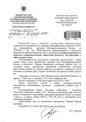 ПИЛОТНЫЙ ПРОЕКТ В РЕСПУБЛИКЕ БУРЯТИЯ (2012)