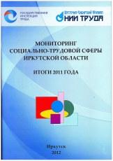 Издания НИИ труда (Москва) и ВСФ НИИ труда (Иркутск)