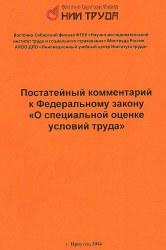 Учебно-методические материалы по СОУТ