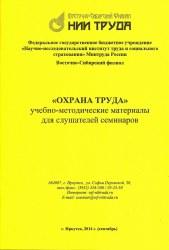Учебно-методические и СПРАВОЧНЫЕ материалы (охрана труда)
