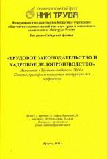 Учебно-методические и информационные материалы (Трудовое законодательство)