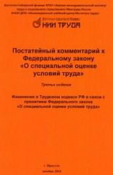 состоялась презентация третьего издания комментариев к Федеральному закону «О специальной оценке условий труда»