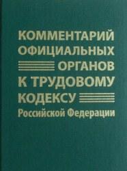 профессиональные стандарты (изменения в Трудовом кодексе в 2016)