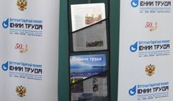 Руководителям организаций Уральского, Сибирского и Дальневосточного Федеральных округов