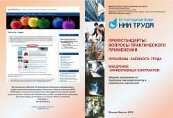 Новый Сборник материалов по трудовому законодательству и управлению персоналом