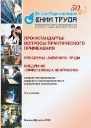 второе издание Сборника материалов по трудовому законодательству и управлению персоналом