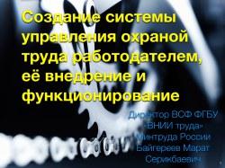Cеминар «Создание системы управления охраной труда работодателем, ее внедрение и функционирование»
