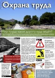 семинар в улан-удэ и новый выпуск нашего журнала (Охрана Труда №10)